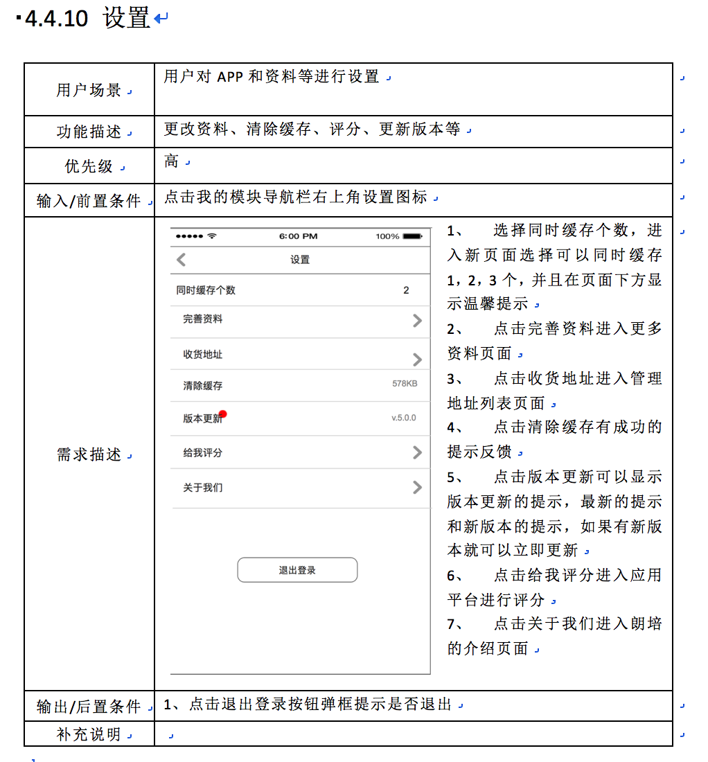 实例分享:某APP产品需求文档