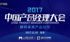 大會報名 | 2017中國產品經理大會北京站報名通道