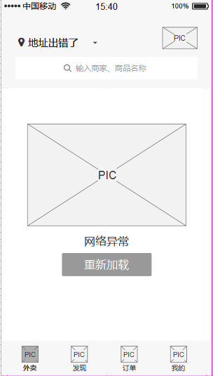"""倒推""""饿了么""""App产品需求文档(PRD)插图(13)"""