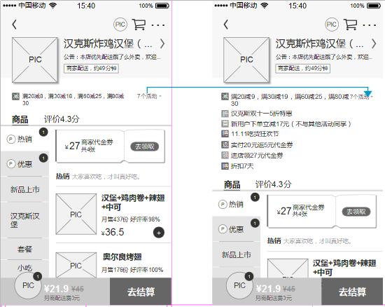 """倒推""""饿了么""""App产品需求文档(PRD)插图(32)"""