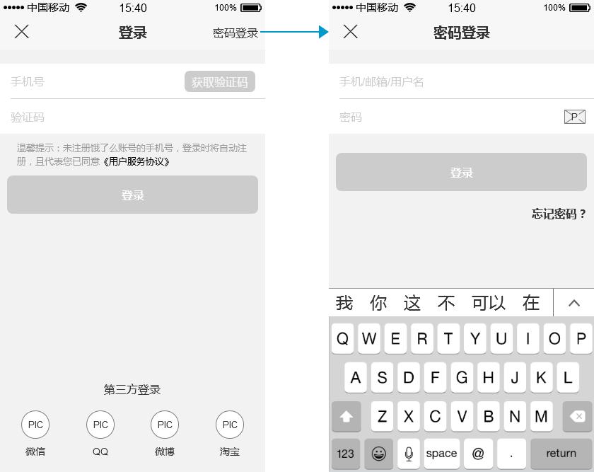 """倒推""""饿了么""""App产品需求文档(PRD)插图(14)"""