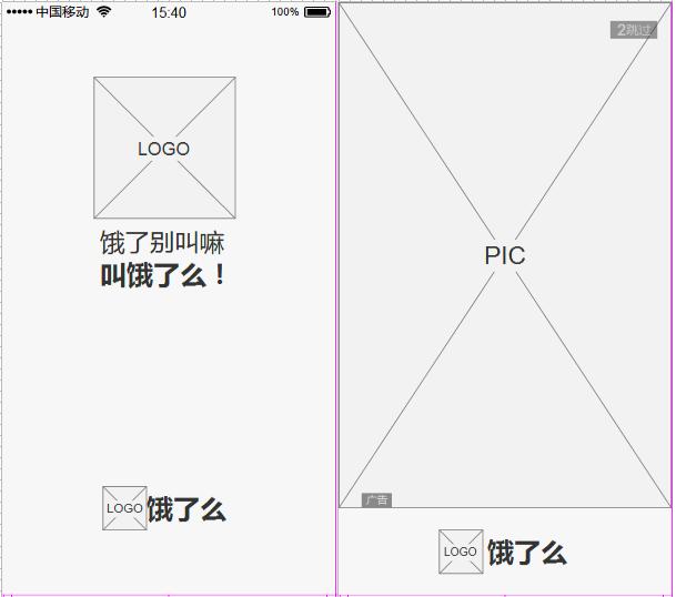 """倒推""""饿了么""""App产品需求文档(PRD)插图(12)"""