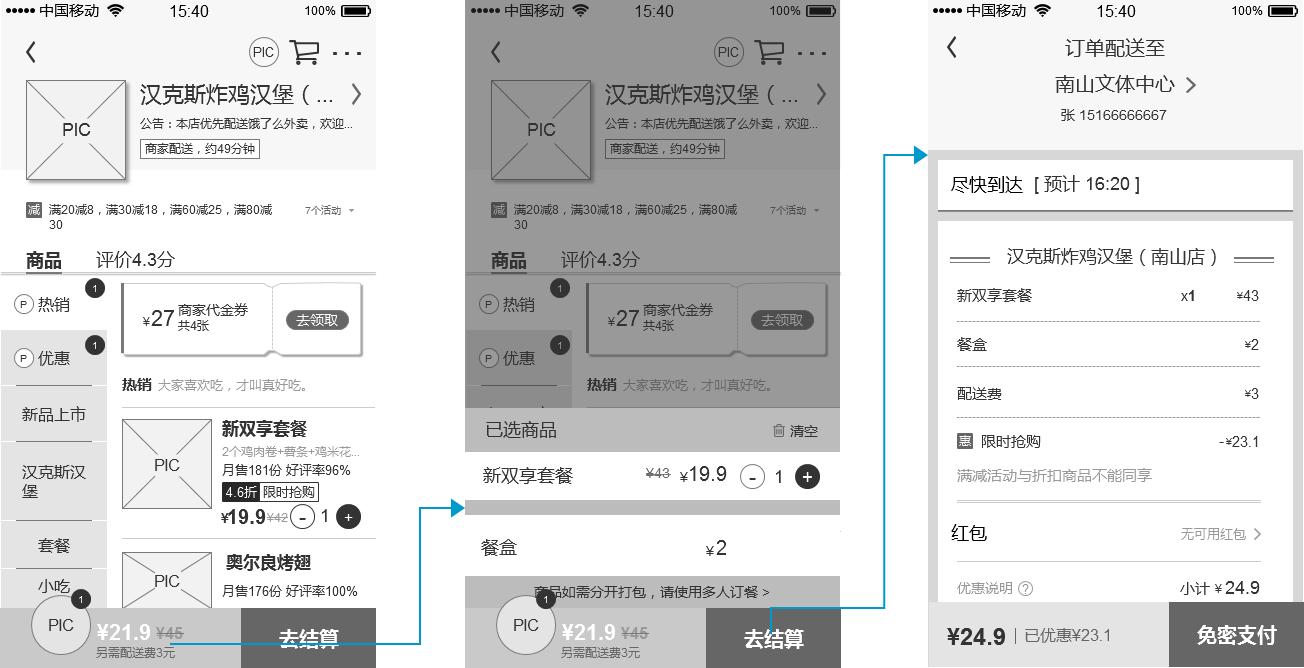 """倒推""""饿了么""""App产品需求文档(PRD)插图(34)"""