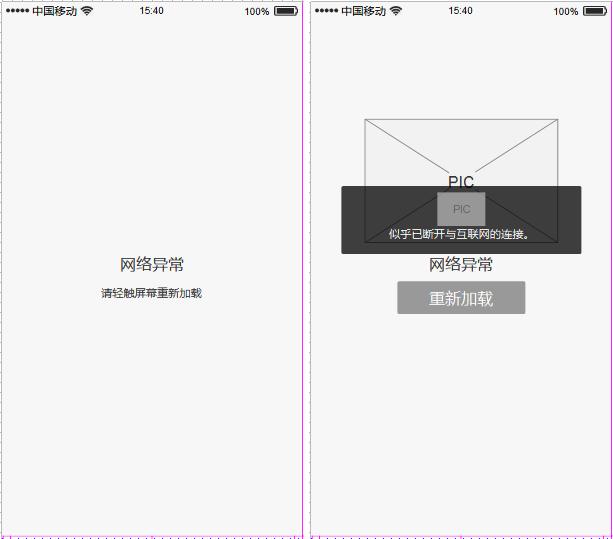 """倒推""""饿了么""""App产品需求文档(PRD)插图(6)"""