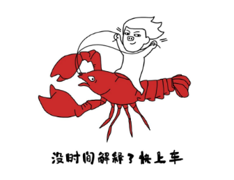 """人们不禁要感叹一句:皮皮虾已经走了,小龙虾已经来了;""""约酒""""走了,""""约"""