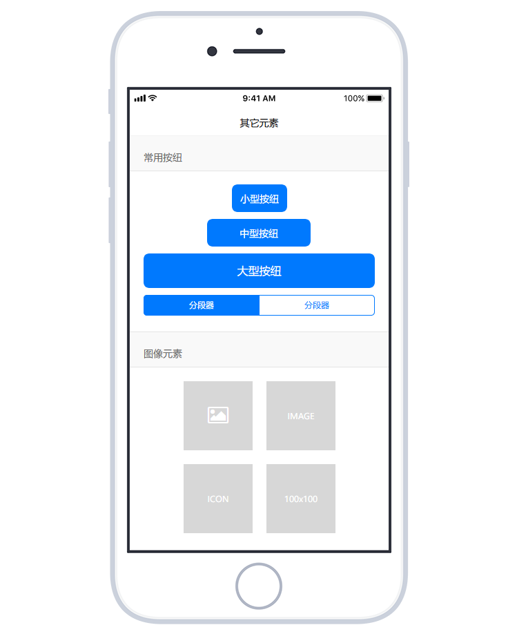 axure中基于设备模板的移动端原型设计方法(附iphonex