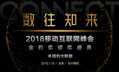 2018移動互聯網峰會暨金豹獎頒獎盛典