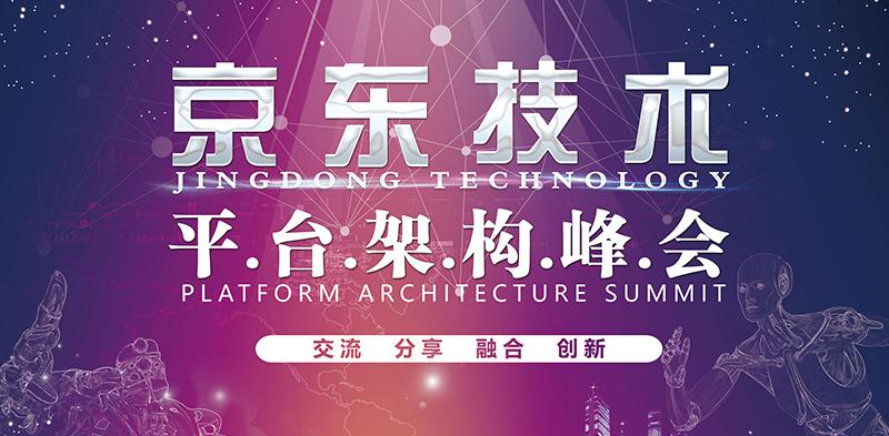 京东技术峰会