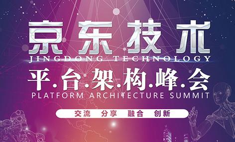 线下活动 | 京东技术平台架构峰会开启报名