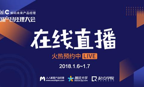 在线直播 | 2017中国产品经理大会收官之战:16位大咖,共享2017最强内容盛宴