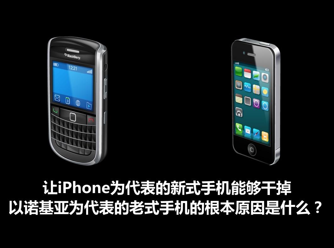 iphone为代表的新手机能干掉以诺基亚为代表的老式手机的根本原因是图片