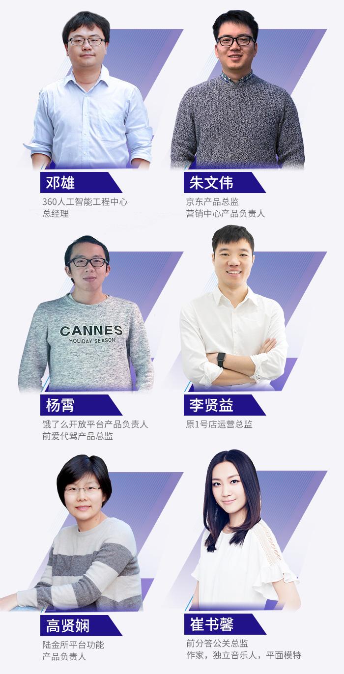 2017中国产品经理大会-解码未来产品经理-演讲嘉宾PPT分享