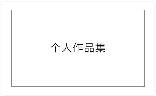 交互设计作品集ABC