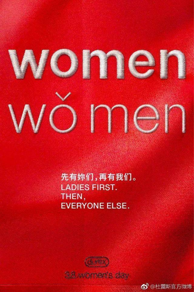3.8节文案,除了恭维女性你还能做什么?插图(11)