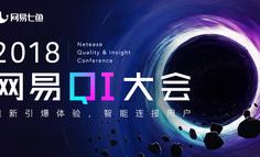 2018网易QI大会 | 重新引爆体验,智能连接用户