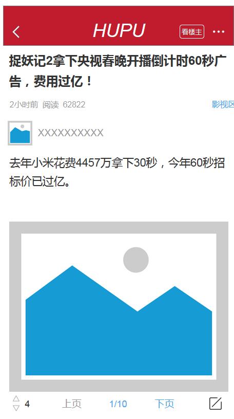 用Axure写PRD:虎扑app产品需求文档插图(14)