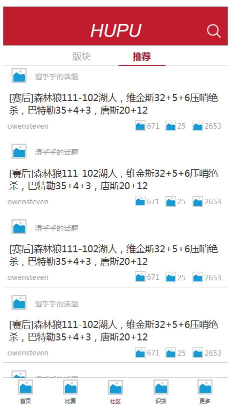 用Axure写PRD:虎扑app产品需求文档插图(13)