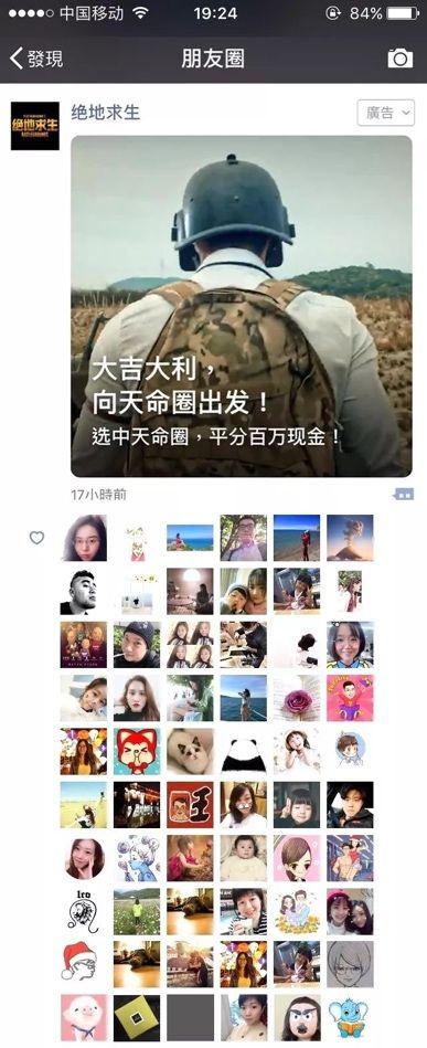 微信朋友圈营销的新尝试