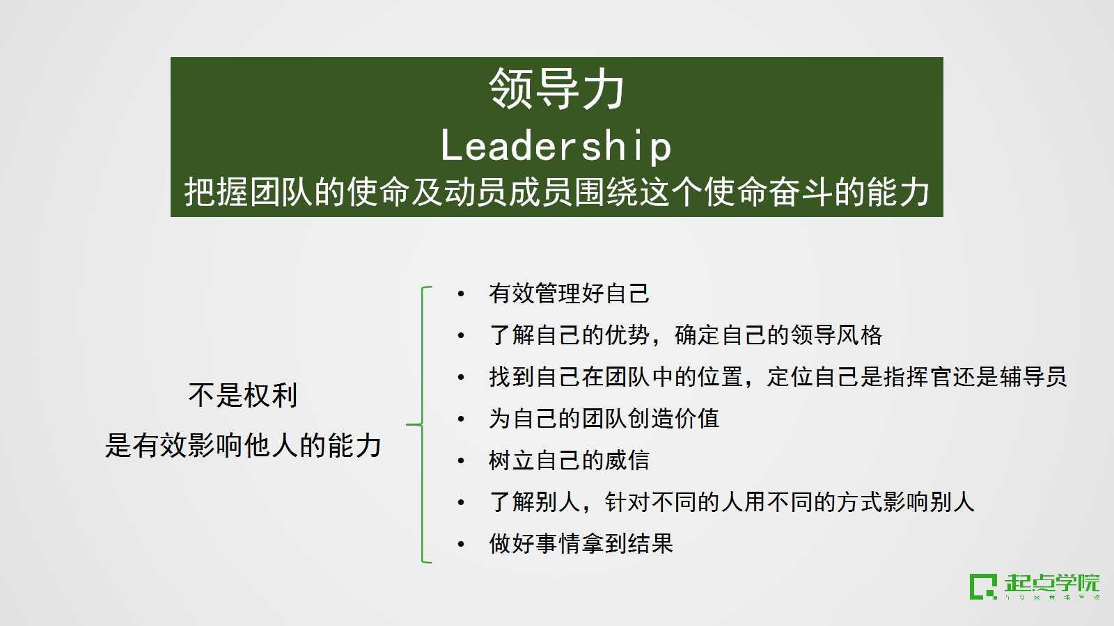 领导力PPT.jpg