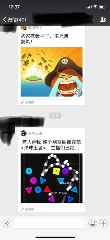 小游戏的社交分享,微信的一记昏招?-产品公社