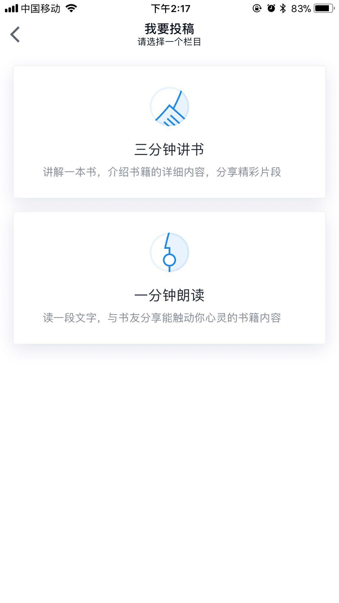 「微信读书」产品体验报告-产品公社