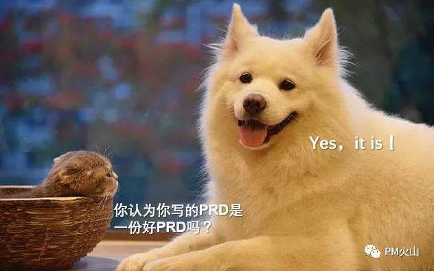 如何让开发、测试一致称赞你的PRD?-产品公社