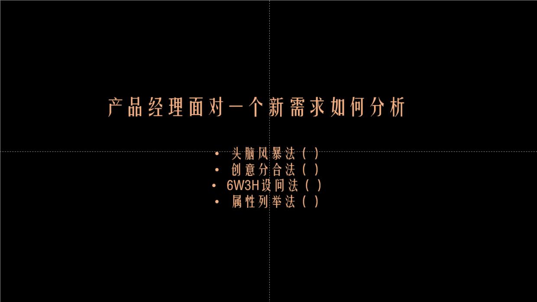0-2岁的产品经理职业生涯规划分享插图(7)