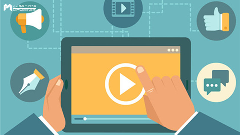视频类App竞品分析与交互体验 | 人人都是产品经理
