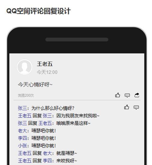 QQ空间评论-原型绘制