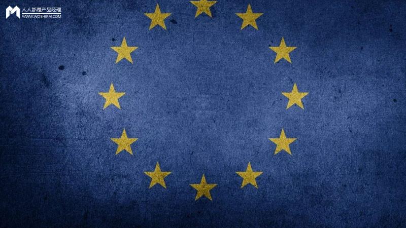 GDPR 来了:欧盟没有科技巨头,但是有法律 | 人人都是产品经理