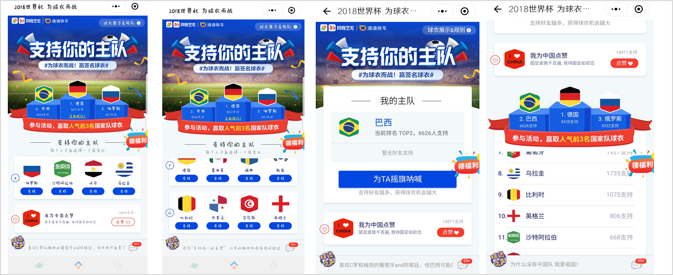 3个案例剖析:世界杯热点自传播运营活动