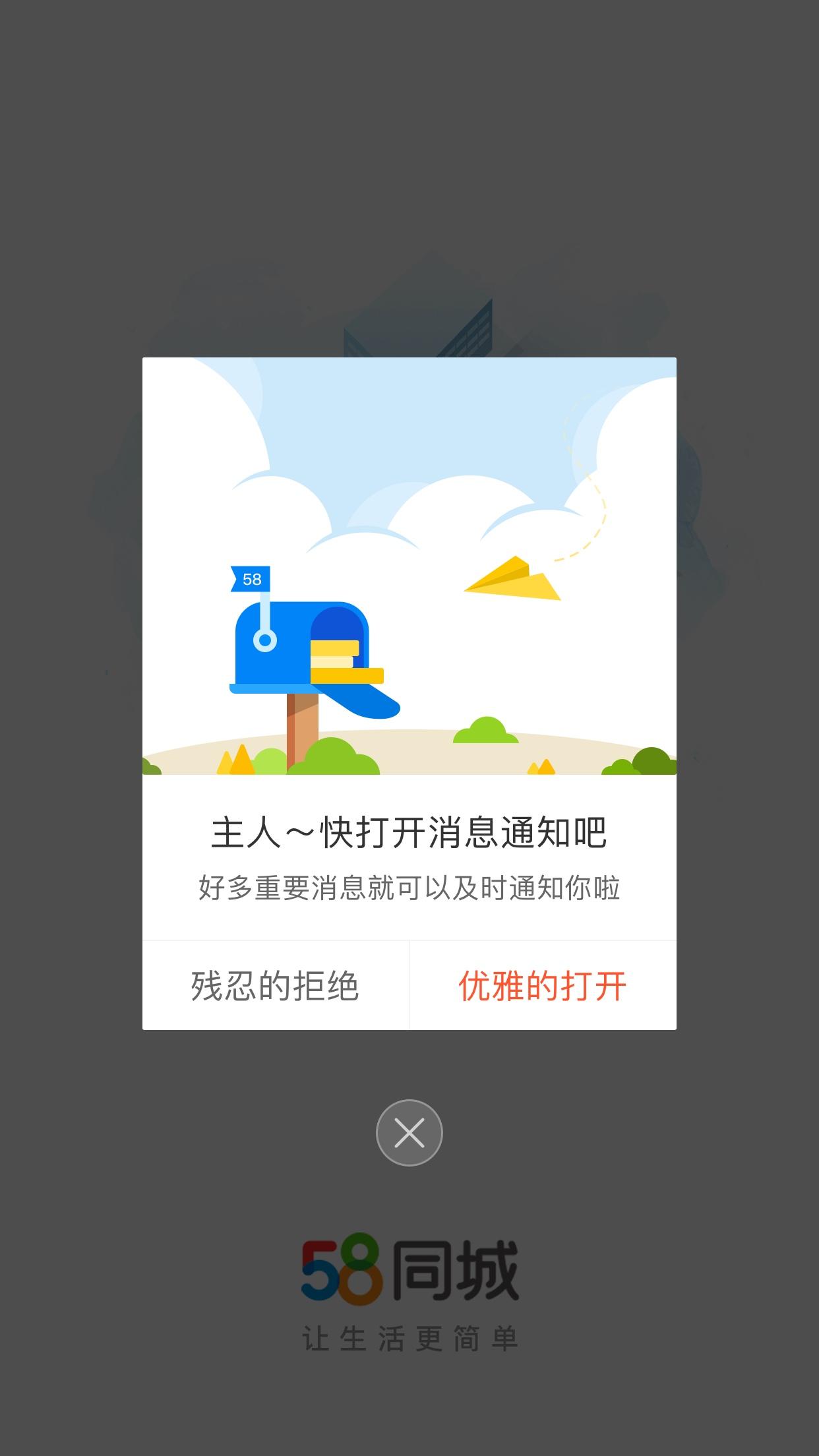 产品细节 :让用户打开通知权限有多难?插图1