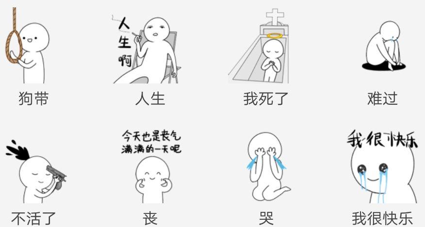 需求的表达:表情包的发展历程插图(9)