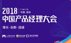 2018中国产品经理大会|人人都是产品经理携手腾讯,16位实战派专家汇聚中国硅谷 · 深圳,共话产品增长新趋势