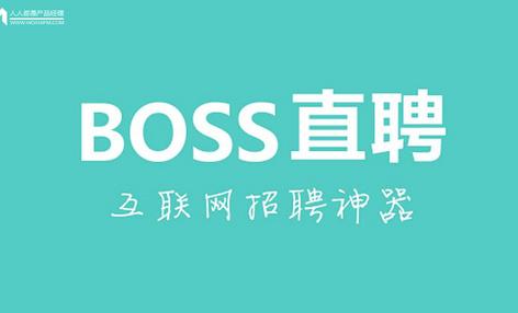 """春节祭出魔性广告2.0,Boss直聘为何""""死不悔改"""""""