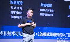 """科大訊飛華南研究院執行院長劉舒:""""AI+""""時代,產品經理能力模型"""