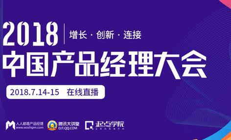 【2天全程直播】2018中国产品经理大会深圳站