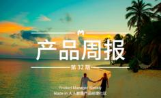 产品经理周报第32期 微信群聊新增管理员,并支持英语、粤语语音输入