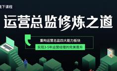 """線下課程丨騰訊P4專家: 運營總監如何完成從""""小二""""到""""管家""""的角色轉變"""