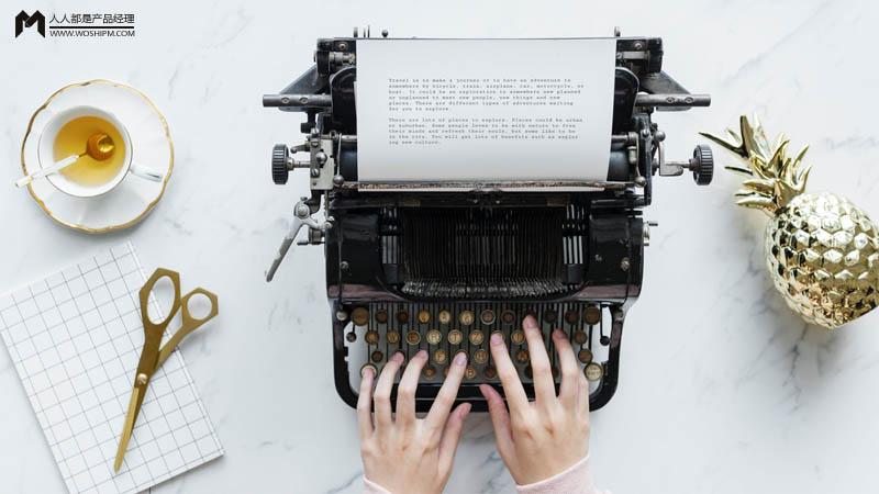 90%的人都不懂,如何写出高转化的文案?(原创)