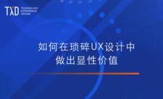 如何在琐碎的 UX 设计中,做出显性价值?
