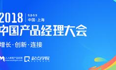 2018中国产品经理大会|16位实战派专家齐聚上海,共话产品增长新趋势