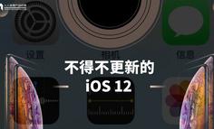 不得不更新 iOS 12,不得不聊的8点产品启发