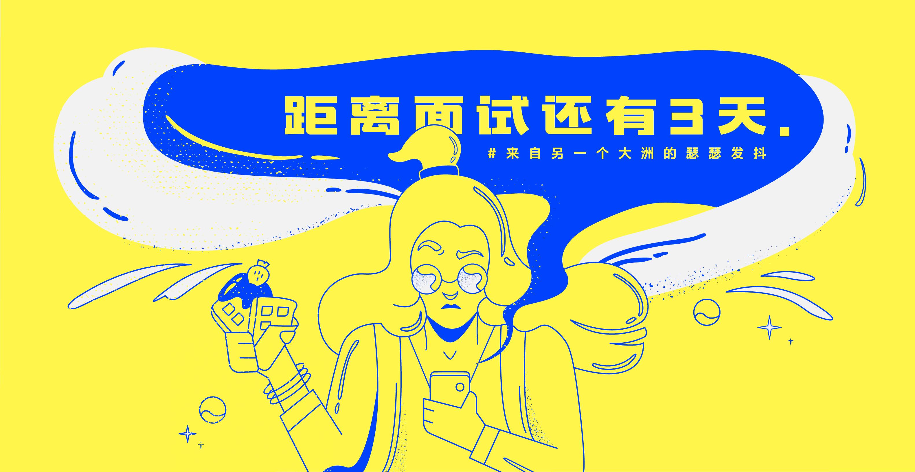 腾讯校招中,看看别人家的设计师是怎么做的插图(6)