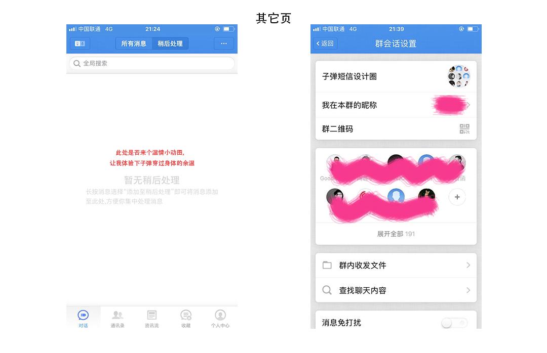 子弹短信app的用户体验及界面设计浅析图片