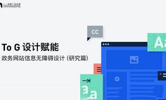 【To G设计赋能】政务网站信息无障碍设计(研究篇)