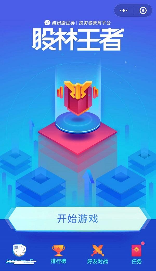 互金产品在小程序上的4大玩法