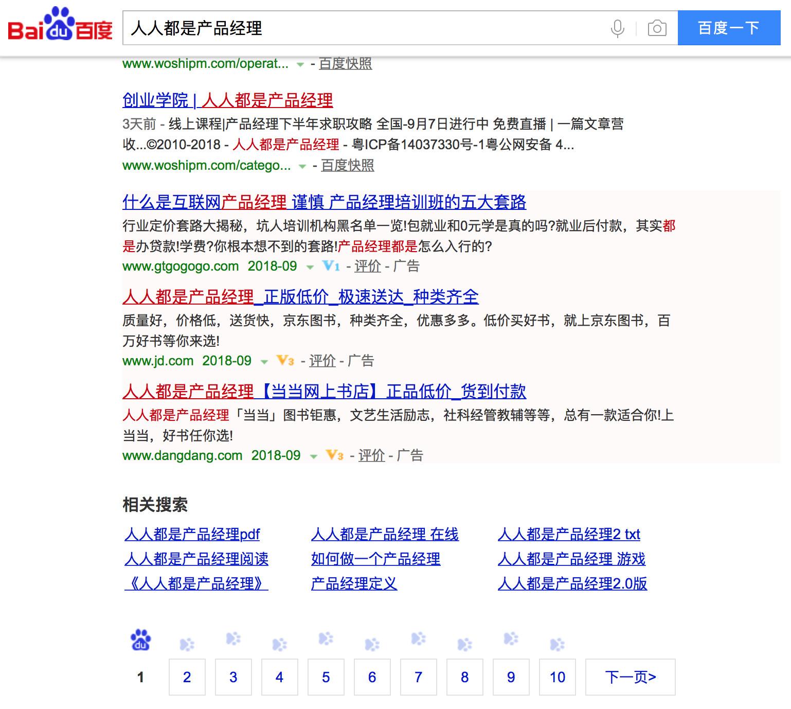 百度 · 搜索结果页