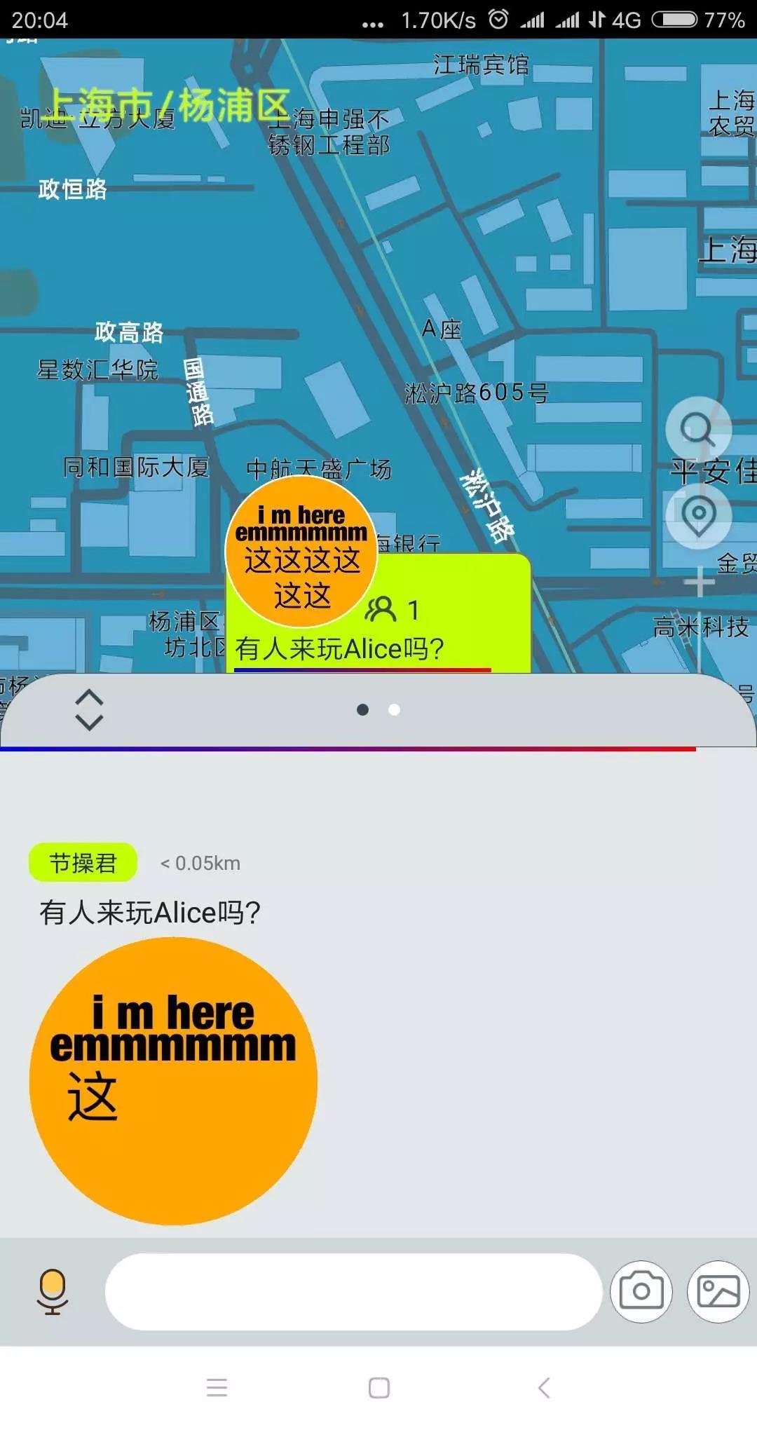 全球华人华同聊天室_一个非常纯粹的基于地理位置的聊天室