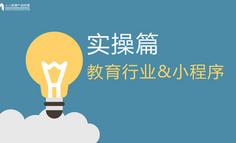 实操篇:教育行业借助小程序的3种方式